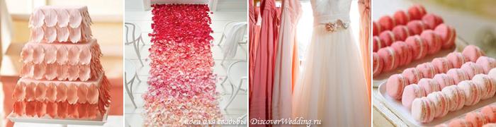 heading-svadba-ombre-rozovii Свадьба в стиле ombre: создаем интересную игру красок в оформлении