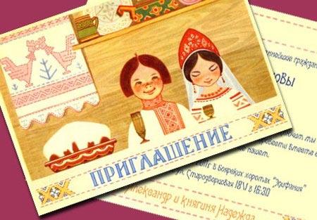 russvadba_3 Свадьба в русском народном стиле: идеи и воплощение