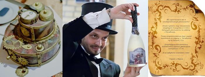 """svadba-v-stile-stimpank Свадьба в стиле """"Стимпанк"""": роботы, шестеренки, гайки и болты в декоре"""