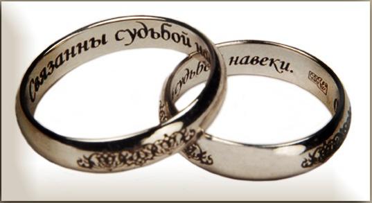 844177cbb1f8c7a4ebe8db96af800569 Гравировка на обручальные кольца