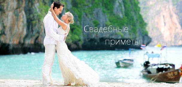 Веселенькие свадебные приметы