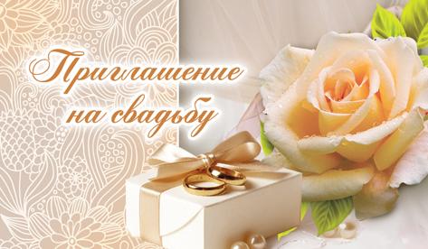 priglashenie-na-svadbu-dizajnerskoe-atele. Как выбрать свадебное агентство