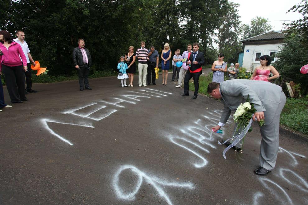 Vykup-sovety-dlya-zheniha-nadpis-na-asfalte Выкуп невесты-идеи исценарии.
