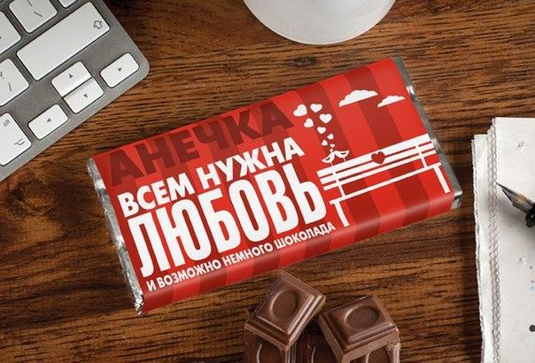 Именной шоколадный сувенир для подружек невесты
