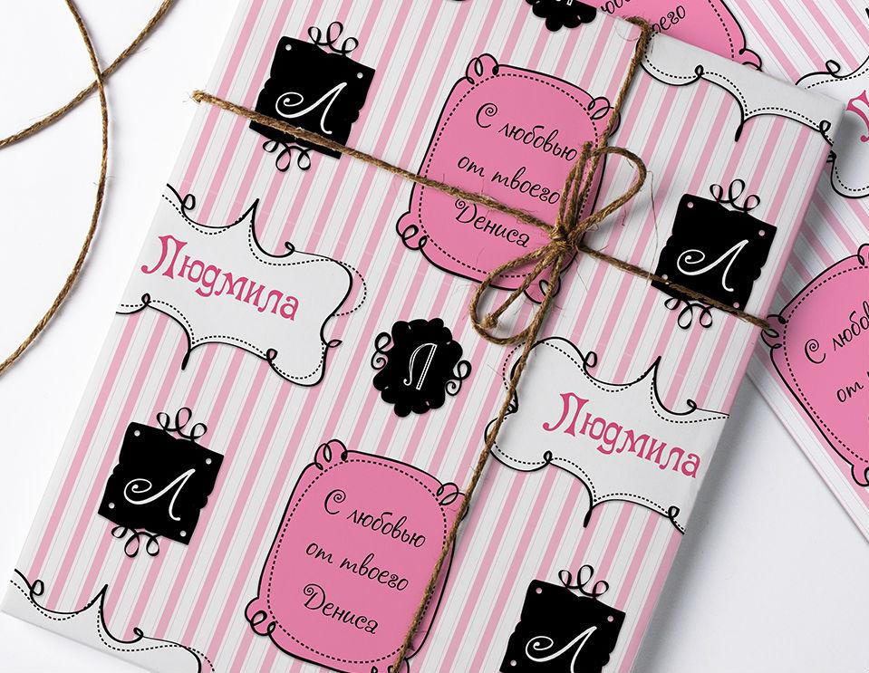 Индивидуальная упаковочная бумага для свадебных подарков