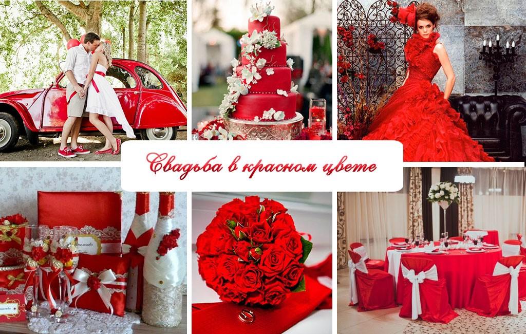 yud Красное оформление свадьбы и свадебного зала