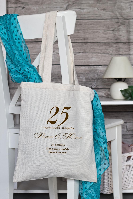 Сумки с персональной надписью в подарок на годовщину свадьбы