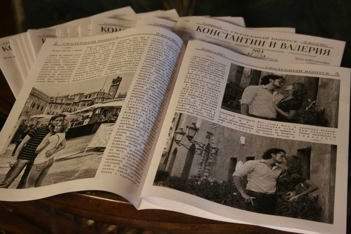 Идеи для свадебной газеты