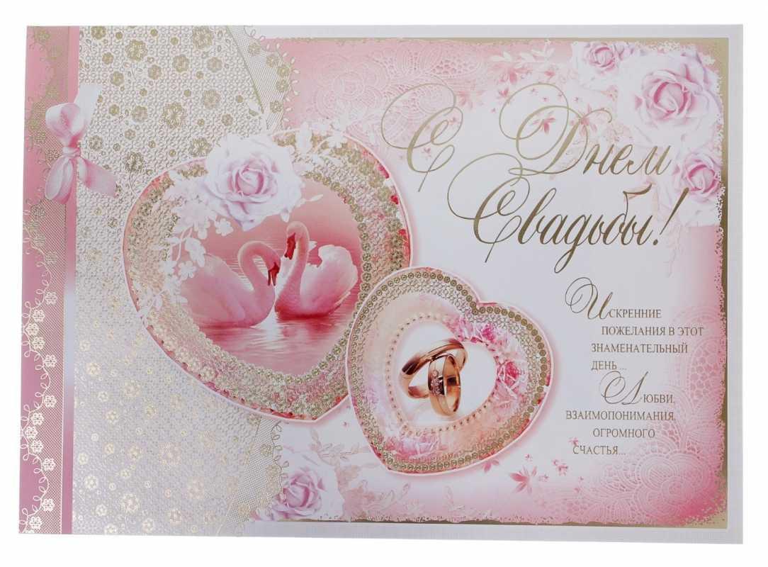 otkrytka-na-svadbu Нужна ли открытка к свадебному подарку для молодоженов?