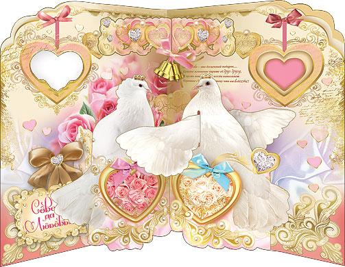 otkrytka-s-dnem-svadby Нужна ли открытка к свадебному подарку для молодоженов?