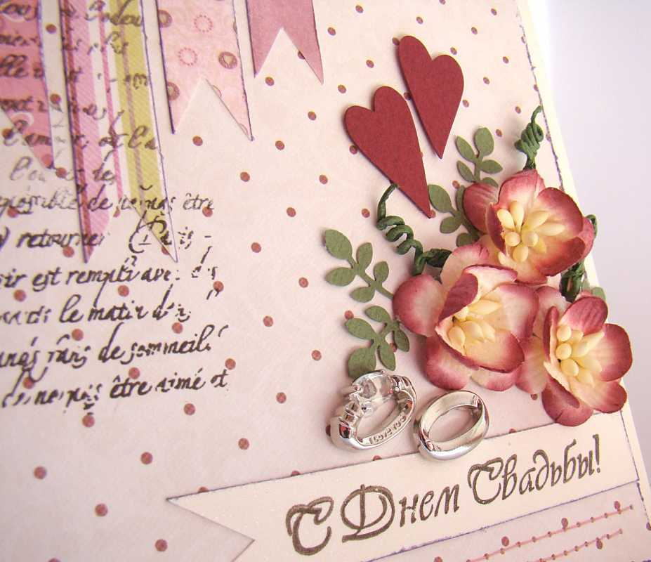 s-dnem-svadby-otkrytka Нужна ли открытка к свадебному подарку для молодоженов?