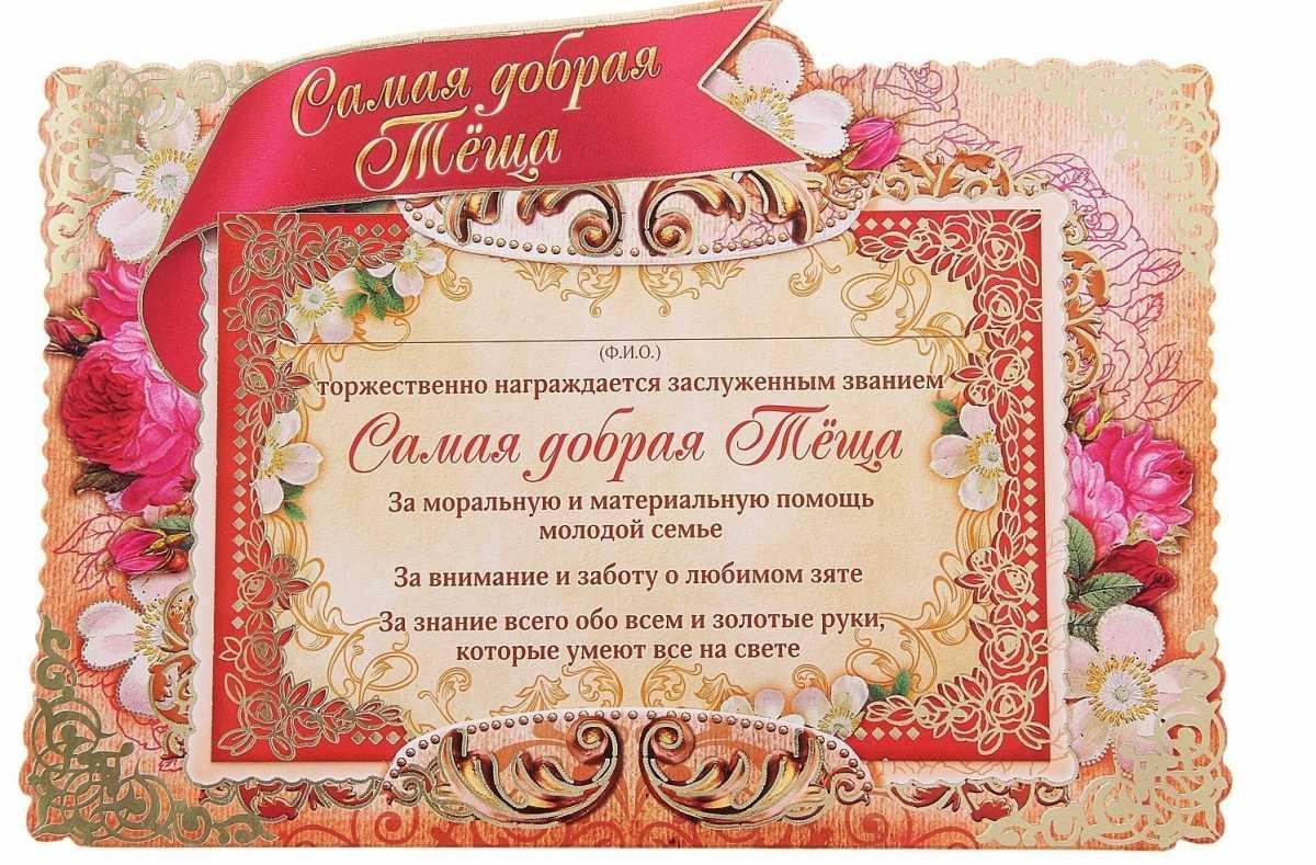 Выбираем подарок теще на свадьбу