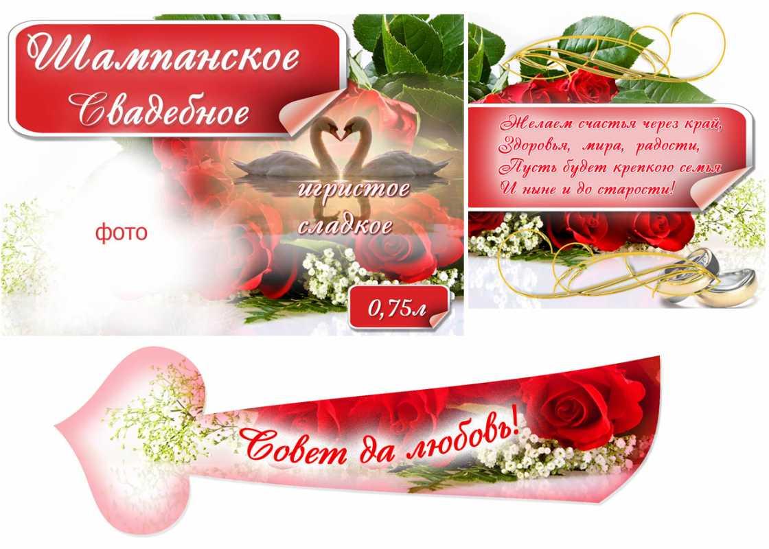 etiketki-dlya-svadebnogo-shampanskogo-4 Оформление свадебного шампанского своими руками при помощи индивидуальных этикеток