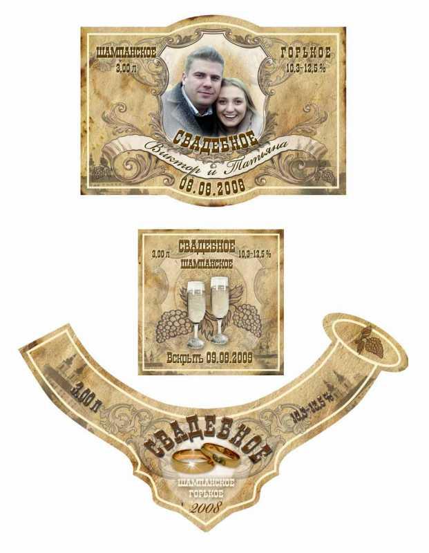 etiketki-dlya-svadebnogo-shampanskogo-6 Оформление свадебного шампанского своими руками при помощи индивидуальных этикеток