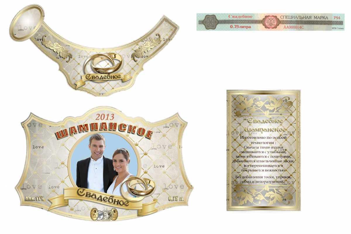 etiketki-dlya-svadebnogo-shampanskogo-9 Оформление свадебного шампанского своими руками при помощи индивидуальных этикеток