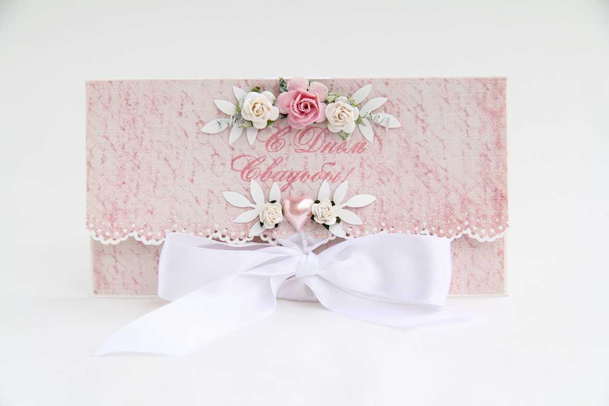 Днем, свадебная открытка своими руками конверт